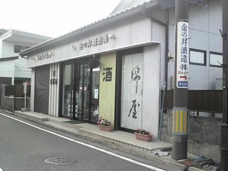 Kanenoi.jpg