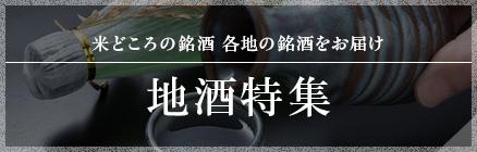 獺祭(だっさい)