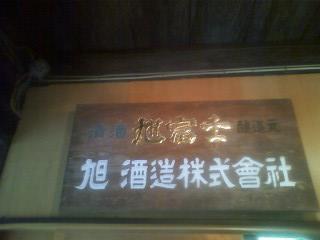 日本酒 『獺祭 純米大吟醸 磨き二割三分』 だっさい 300ml