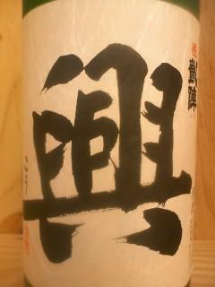 日本酒 『悦 凱陣 純米吟醸 興 』 火入れ21by