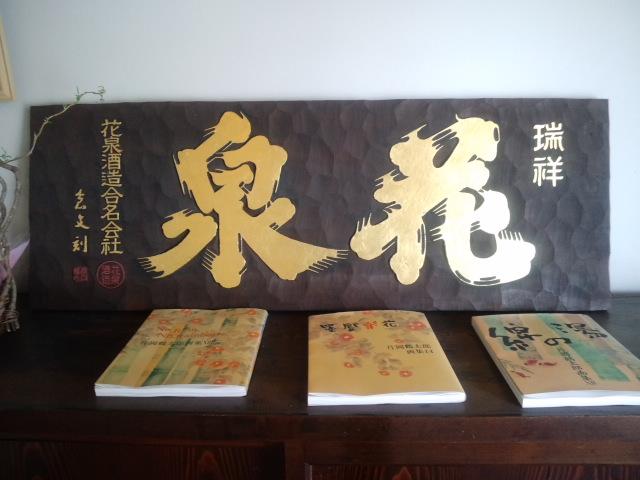 hanaizumi001.jpg