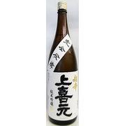 日本酒 上喜元 純米吟醸酒 完全発酵+15 超辛口1800ml 【酒田酒造】