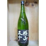 日本酒 横山五十 純米大吟醸酒 山田錦 黒 1800ml