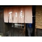 前売り券( 2階 はなれ ) 近江今津の料理旅館 『丁子屋さんで天然真鴨と日本酒を楽しむ会』 前売り券2019