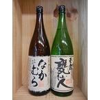 サマーギフト 焼酎 『なかむら&甕仙人』 詰め合わせセット♪