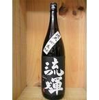 日本酒 『流輝るか 純米 DRY  無濾過生酒1800ml 』【松屋酒造】