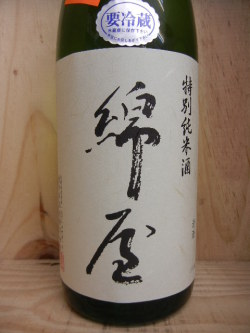 金の井酒造(株)『綿屋』