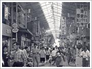 堺銀座(昭和30年代)