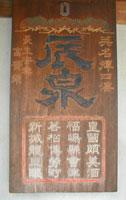 tatuizumi01.jpg