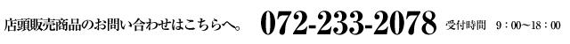 店頭販売商品のお問い合わせはこちらへ。072-233-2078 受付時間 9:00-18:00